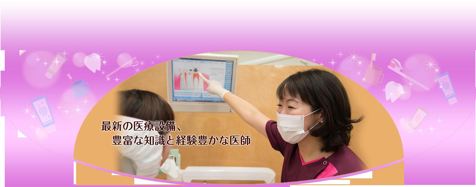 女医の歯科医院