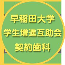 早稲田大学 学生増進互助会 契約歯科